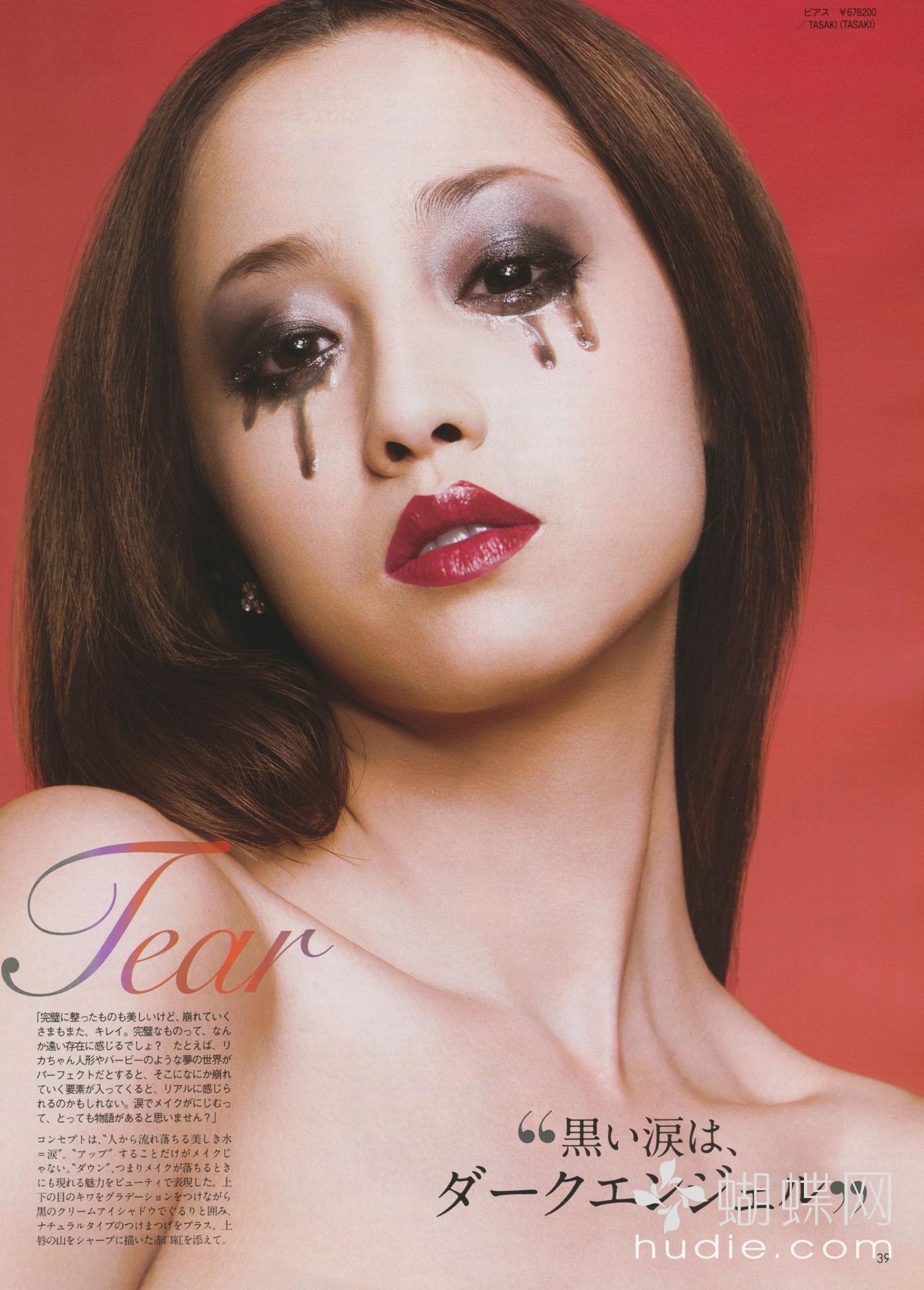 Erika Sawajiri, tear [PH201025054511]