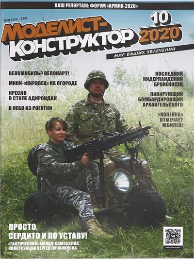 Моделист-конструктор №10 (октябрь) 2020