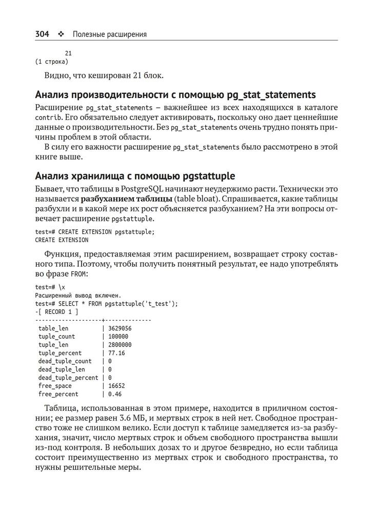 PostgreSQL 11. Мастерство разработки by Ганс-Юрген Шениг (z-lib.org)_8.jpg