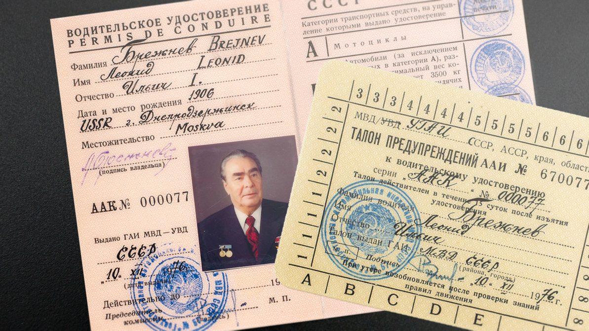 brejnev-main-2-1193x671.jpg