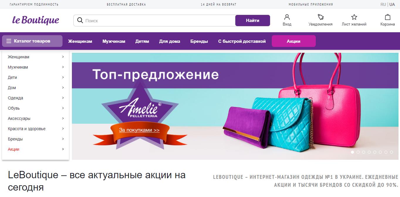 магазин одежды Лебутик