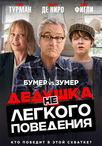 Дедушка нелегкого поведения / The War with Grandpa (2020) BDRip от ELEKTRI4KA | iTunes