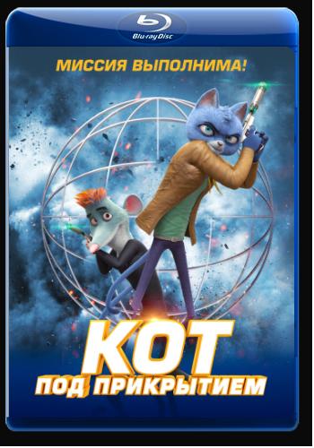 Кот под прикрытием / Spycies (2019) BDRip 720p | iTunes