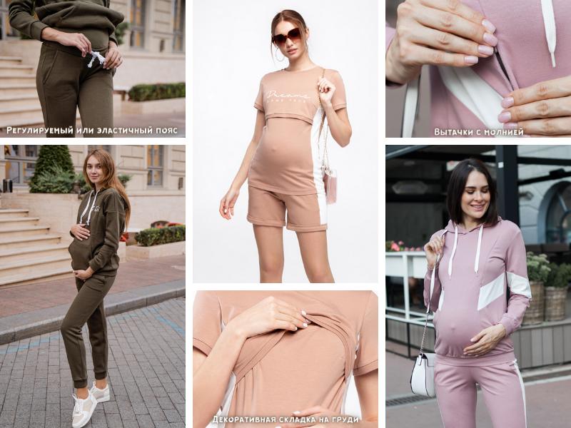 Спортивные костюмы для беременных на 9m.com.ua