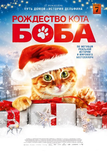 Рождество кота Боба / A Christmas Gift from Bob (2020) WEB-DL 1080p | IVI