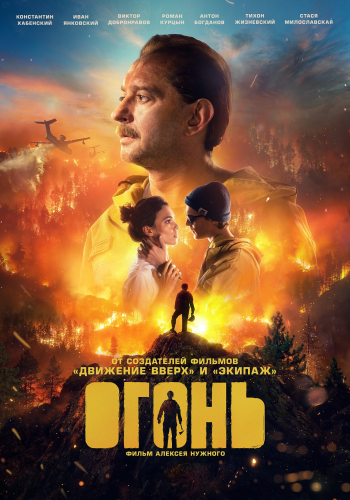 Огонь (2020) WEB-DL 1080p | iTunes