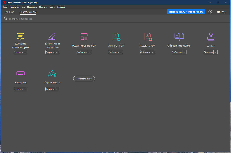 Adobe Acrobat Reader DC 2021.001.20155 (2021) PC   RePack by KpoJIuK