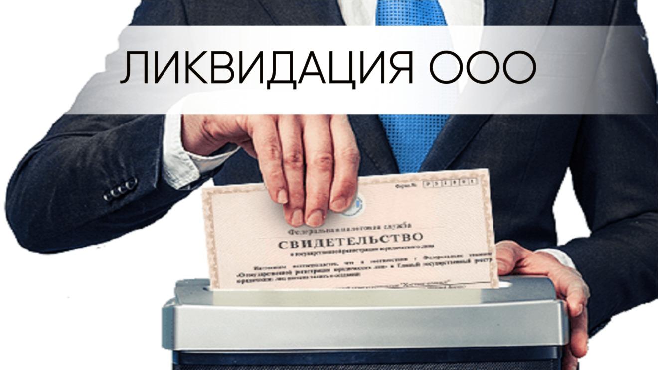 Отвечают юристы: какие отчеты сдавать при ликвидации ООО