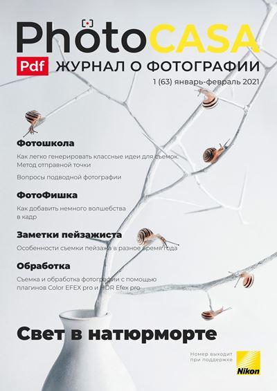 PhotoCASA. Выпуск 1 (63) (январь-февраль 2021)