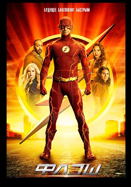 Флэш / The Flash [Сезон: 7, Серии: 1-7 (18)] (2021) WEB-DL 720p | LostFilm