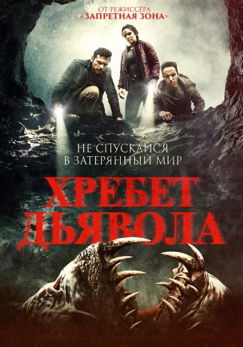 Хребет дьявола / Shookum Hills / The Devil Below (2021) WEB-DLRip от ELEKTRI4KA | iTunes