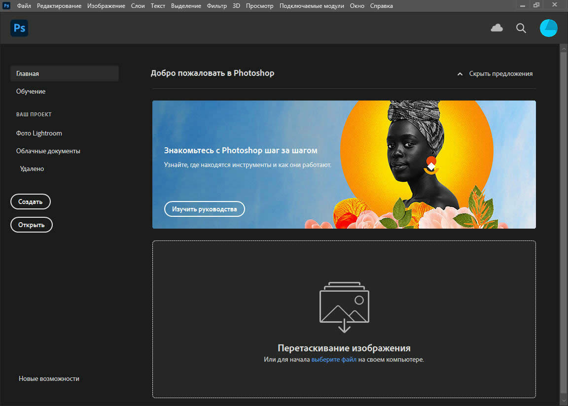 Adobe Photoshop 2021 22.4.1 (2021) РС   by m0nkrus
