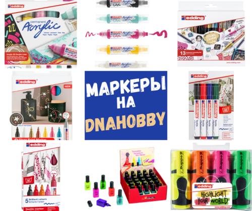 Купить маркеры на DNAHobby