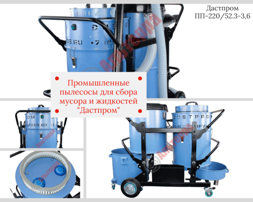 Промышленный пылесос Дастпром
