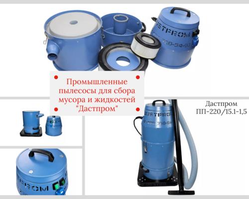Промышленные пылесосы Дастпром