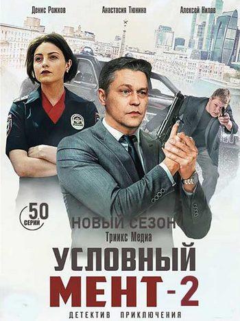 Условный мент / Охта [2 сезон: 1-10 серии из 50] (2020) WEBRip от Files-x