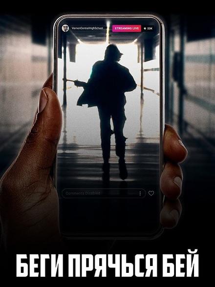 Беги, прячься, бей / Run Hide Fight (2020) BDRip-AVC от ExKinoRay   iTunes