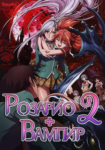 Розарио + Вампир / Rosario + Vampire [S01-02] (2008) BDRip от Deadmauvlad   MiraiDuB