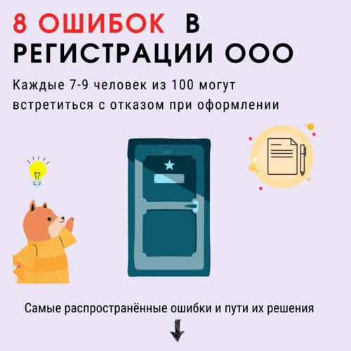 Ошибки при регистрации ООО