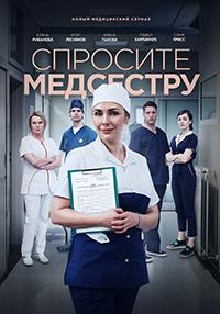 Спросите медсестру [1-8 серии из 8] (2021) WEBRip от Files-x