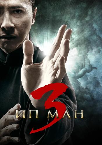 Ип Ман 3 / Yip Man 3 / Ip Man 3 (2015) BDRip от ELEKTRI4KA | D | КиноПоиск HD