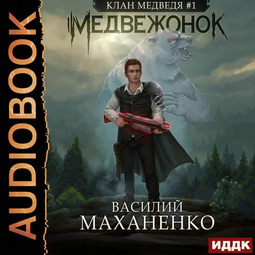 Клан Медведя 1, Медвежонок — Маханенко Василий