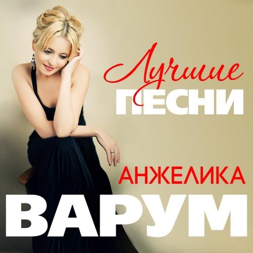 Анжелика Варум - Коллекция (2013-2020) FLAC