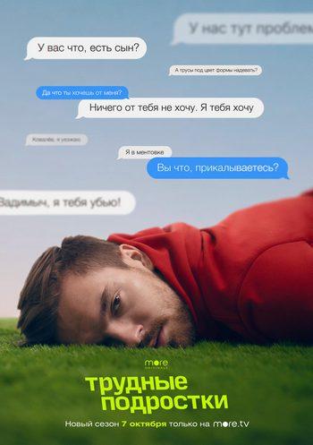 Трудные подростки [3 сезон: 1-5 серии из 8] (2021) WEBRip 1080p