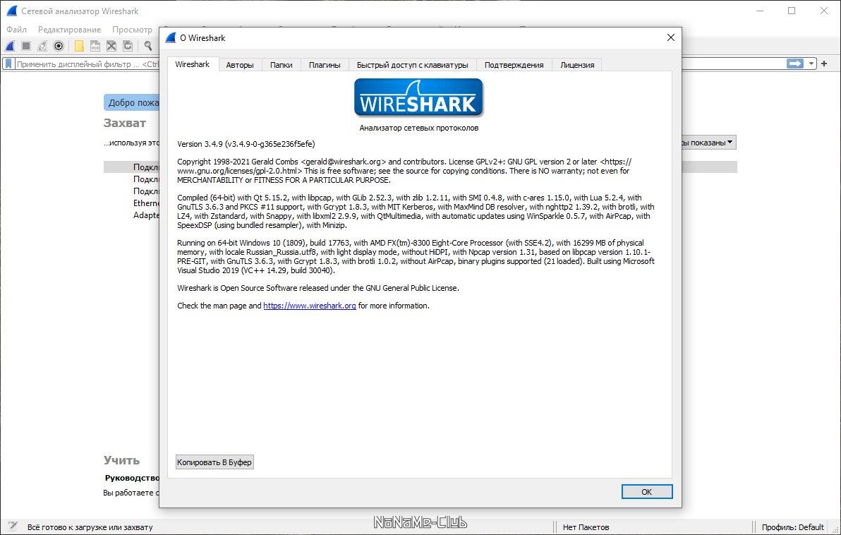 Wireshark 3.4.9 + Portable [Multi/Ru]