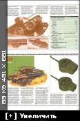 Полная энциклопедия танков и бронетехники СССР Второй Мировой войны