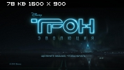 Tron: Эволюция  Tron: Evolution (Disney Interactive Studio  Новый Диск) (RUS/ENG) [RePack]