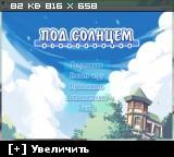 Под солнцем / HinataBokko [ 2004 / PC / RUS / VN ]