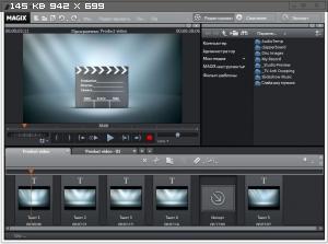 MAGIX Video Pro X5 12.0.13.0