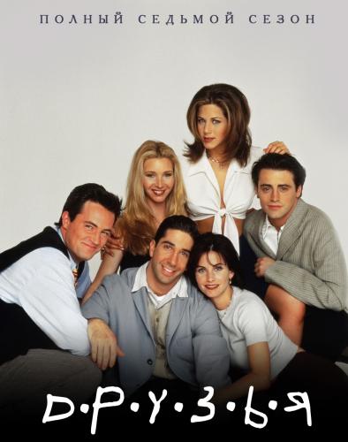 Друзья / Friends / Сезон 7 / Серии 1-24 из 24 (Дэвид Крэйн / David Crane, Марта Кауффман / Marta Kauffman) [2000-2001, США, мелодрама, комедия, BDRip-AVC] MVO (РТР) + Original + Sub (Rus, Eng)