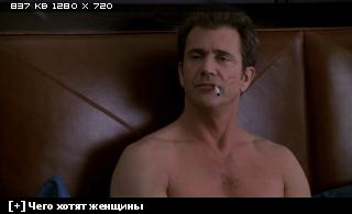 Чего хотят женщины / What Women Want (2000) BDRip 720p | DUB