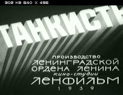 Скачать фильм танкисты торрент 1939