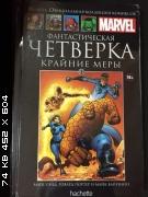 Marvel Официальная коллекция комиксов №41 - Фантастическая Четверка. Крайние меры