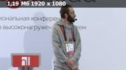 Сергей Бурладян | Реализация восстановления после аварий (2015) (CamRip)