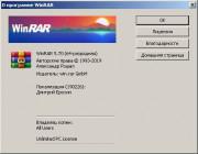 WinRAR 5.70 Final [x86-x64] (2019) РС