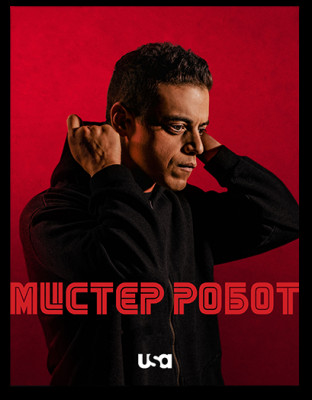 Мистер Робот / Mr. Robot [Сезон: 4, Серии: 1-9] (2019) WEB-DL 720p | NewStudio