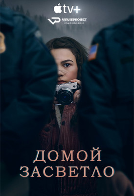 Домой засветло / Home Before Dark [Сезон: 1, Серии: 1-3 (10)] (2020) WEB-DL 720p | ViruseProject