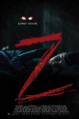 Z / Z (2019) BDRip 1080p | iTunes