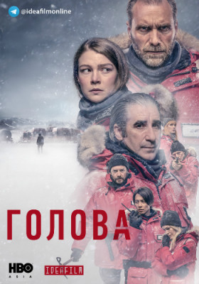 Голова / The Head [Сезон: 1, Серии: 1-3 (6)] (2020) WEB-DLRip 720p | IdeaFilm
