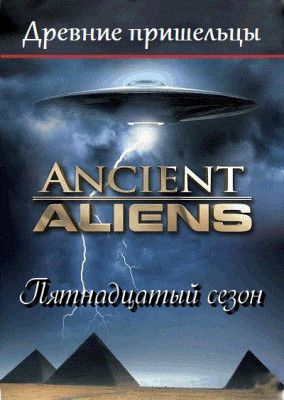 Древние пришельцы / Ancient Aliens [Сезон: 15, Серии: 1-4 (12)] (2020) WEB-DL 1080p | NEON Studio