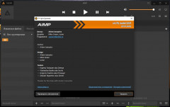 AIMP 4.70 Build 2239 Final (2020) PC