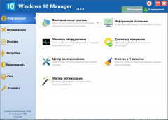 Windows 10 Manager 3.3.2.0 Final (2020) PC