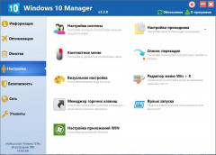 Windows 10 Manager 3.3.0.0 Final (2020) PC