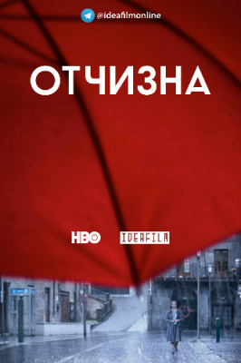 Отчизна / Patria [Сезон: 1,Серии: 1-5 (8)] (2020) WEB-DLRip 1080p | IdeaFilm