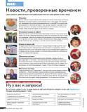 Maxim №05 - 06 Россия (2021) PDF
